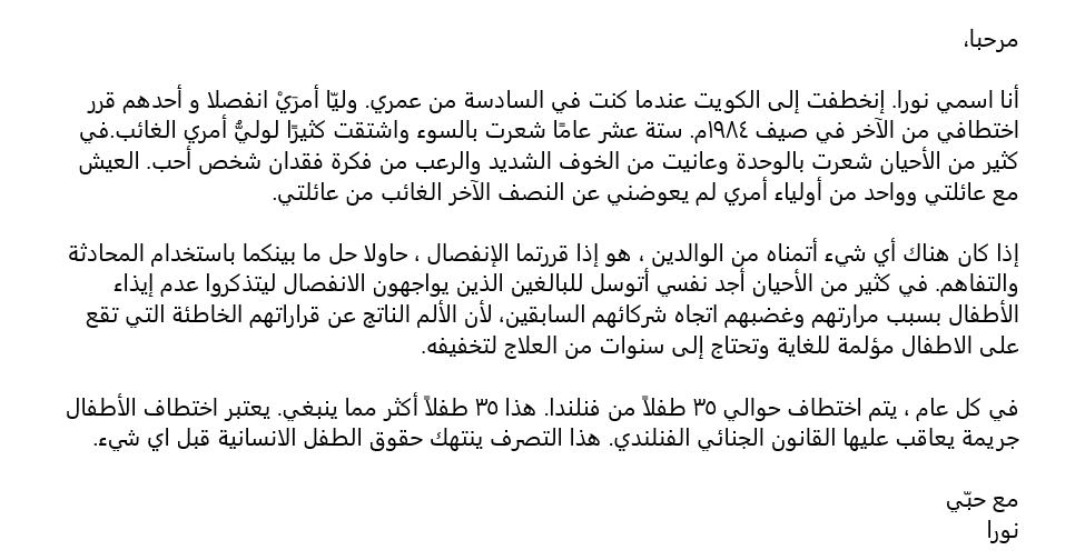 Kuvassa Noran tarina arabian kielellä.